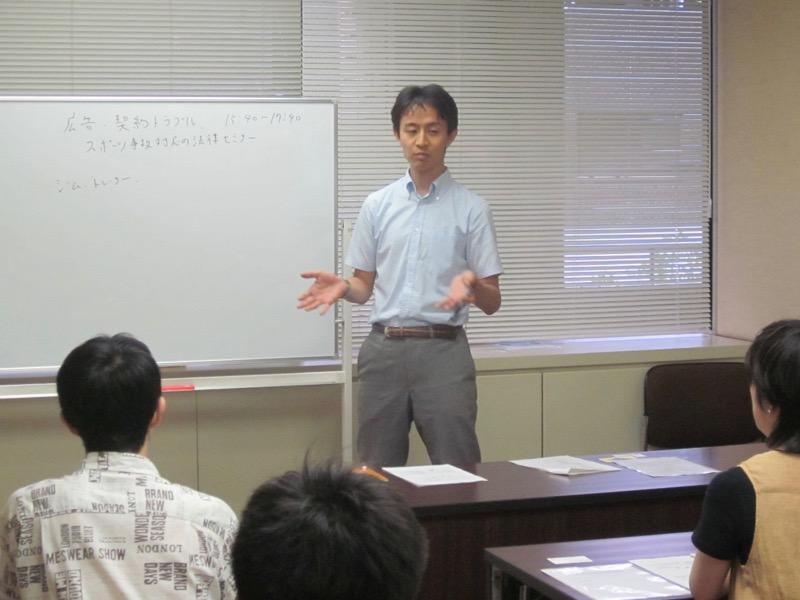 法律セミナー山田弁護士1