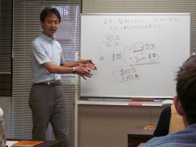 法律セミナー山田弁護士2