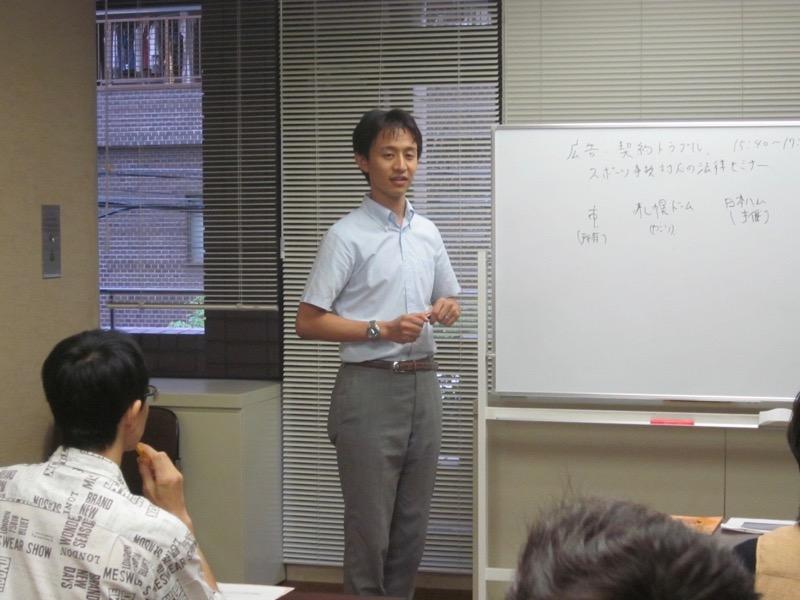 法律セミナー山田弁護士3